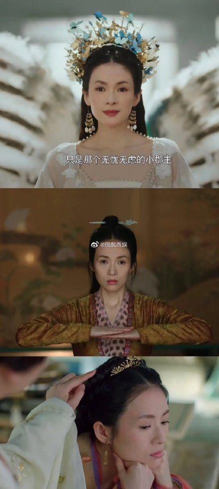章子怡在「上陽賦」中自及笄之年演起,播出後「少女感」扮相被網友吐槽。圖/摘自微博