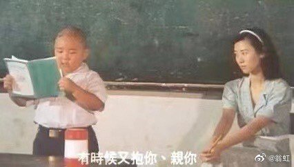 翁虹當年與6歲的郝劭文演出電影「狗蛋大兵」。圖/摘自微博