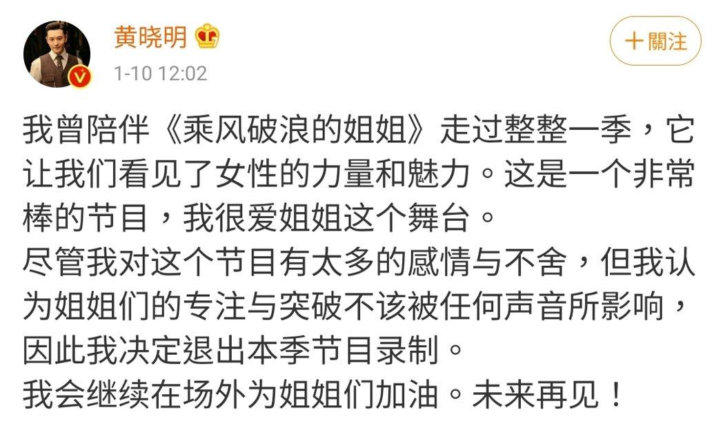 黃曉明宣告退出「乘風破浪的姐姐2」。 圖/擷自黃曉明微博