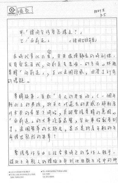 張培仁為林強「向前走」寫的企畫。圖/張培仁提供