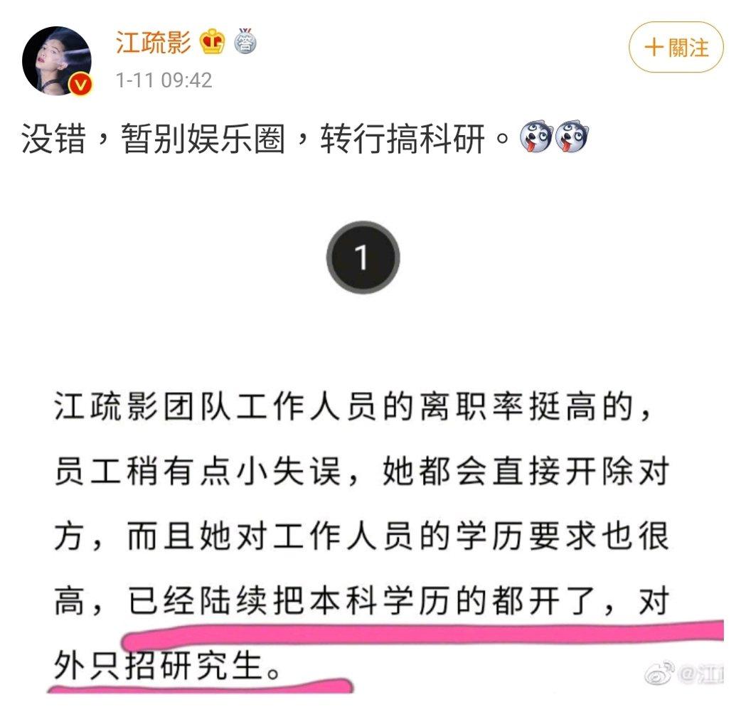 江疏影回應網路爆料。 圖/擷自江疏影微博