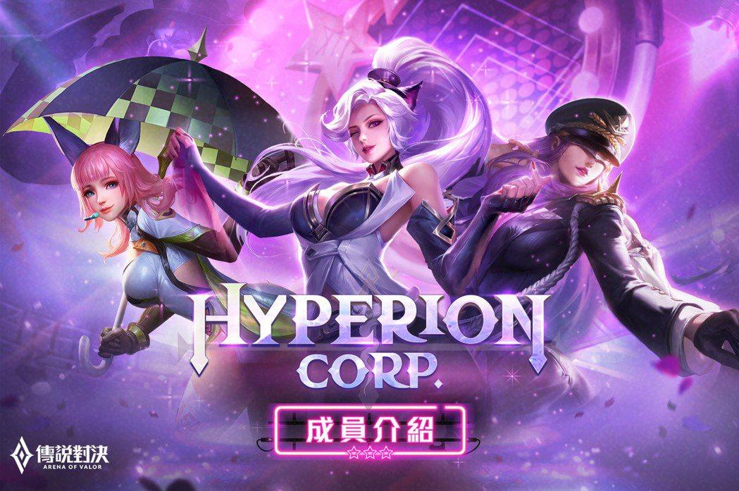 (左起)莉莉安、艾瑞與盧蜜亞組成Hyperion集團賽車女郎 多元美術風格與英雄...