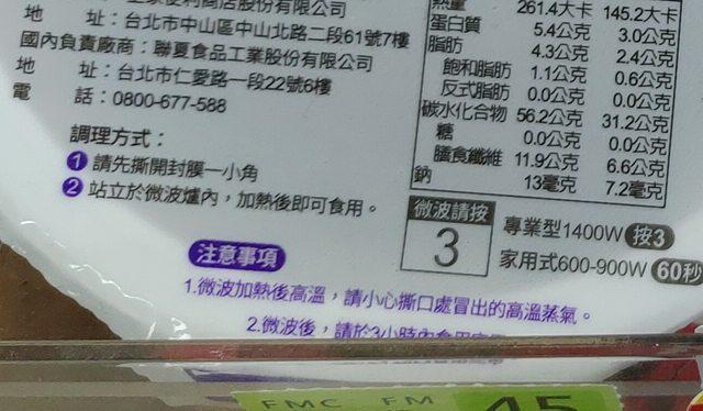 一名網友分享,在購買便利商店的「黑纖米飯」及「藜麥榖物飯」時,看到包裝上的調理方式竟寫著「站立於微波爐內,加熱後即可食用」的字句。 圖/擷自PTT