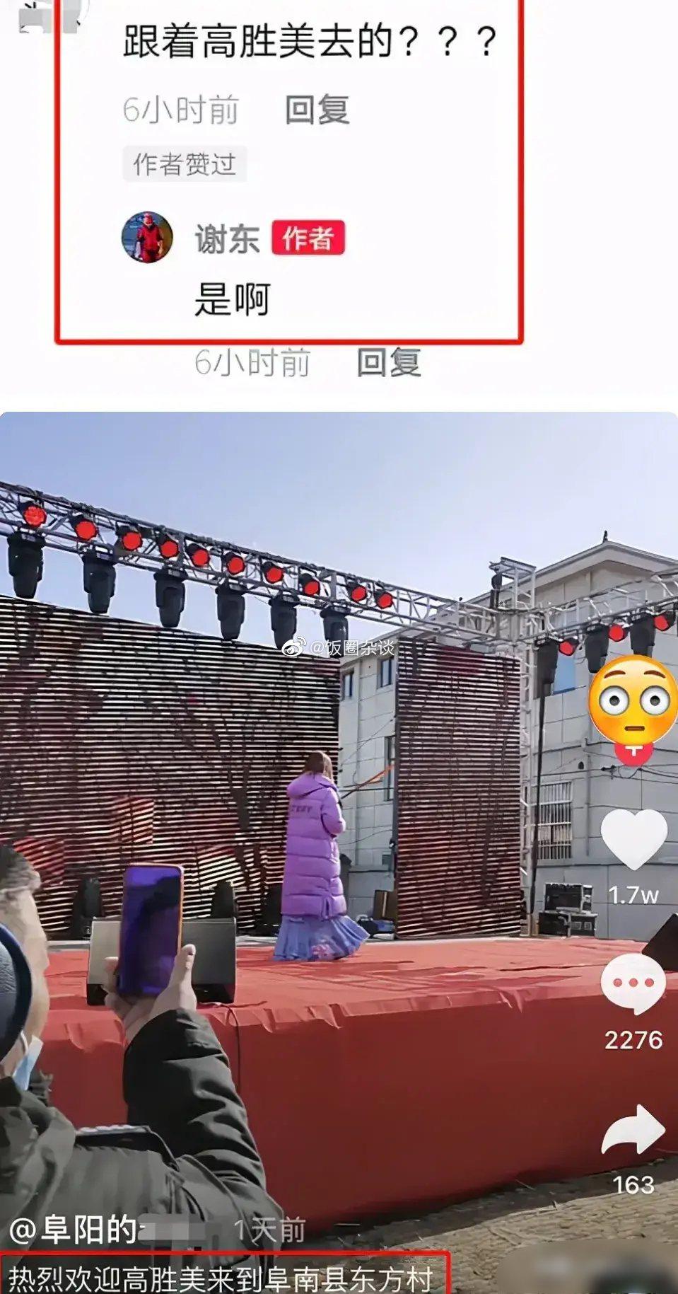 大陸歌手謝東曝光高勝美在農村婚禮獻唱。圖/擷自微博