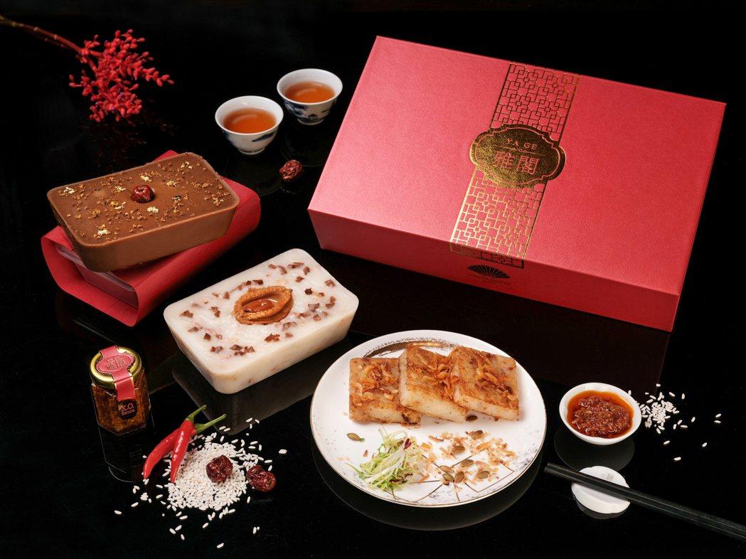 米其林一星「雅閣」中餐廳推出手工年糕佐X.O.醬禮盒,限量300份。 台北文...