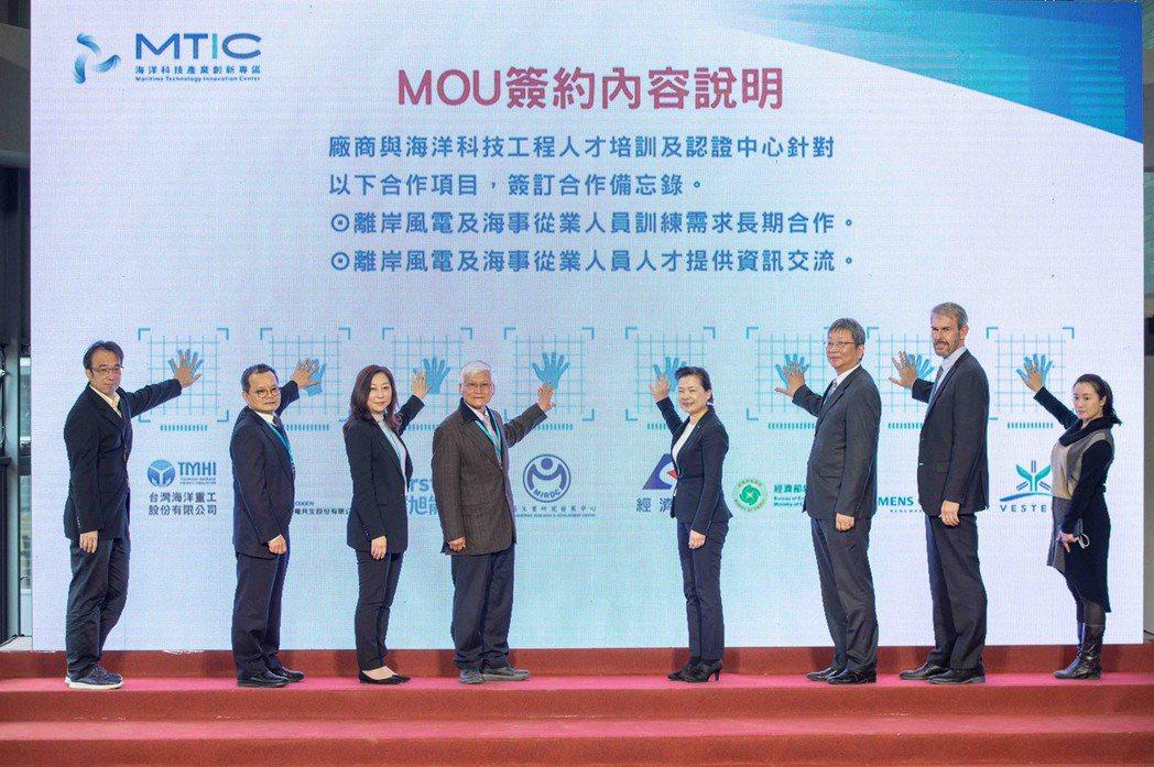 海洋科技產業創新專區合作備忘錄簽約儀式。 經濟部能源局廣告/提供