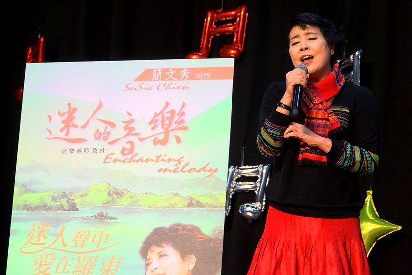宜蘭縣縣長林姿妙盛讚聲樂家簡文秀是羅東之光。 億光基金會/提供