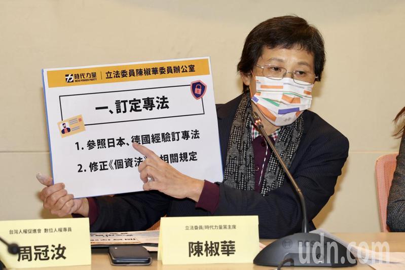 時代力量立委陳椒華上午在立法院舉行「試辦喊卡然後呢?沒有專法沒有elD」記者會,要求廣納意見先舉辦聽證會。記者林伯東/攝影