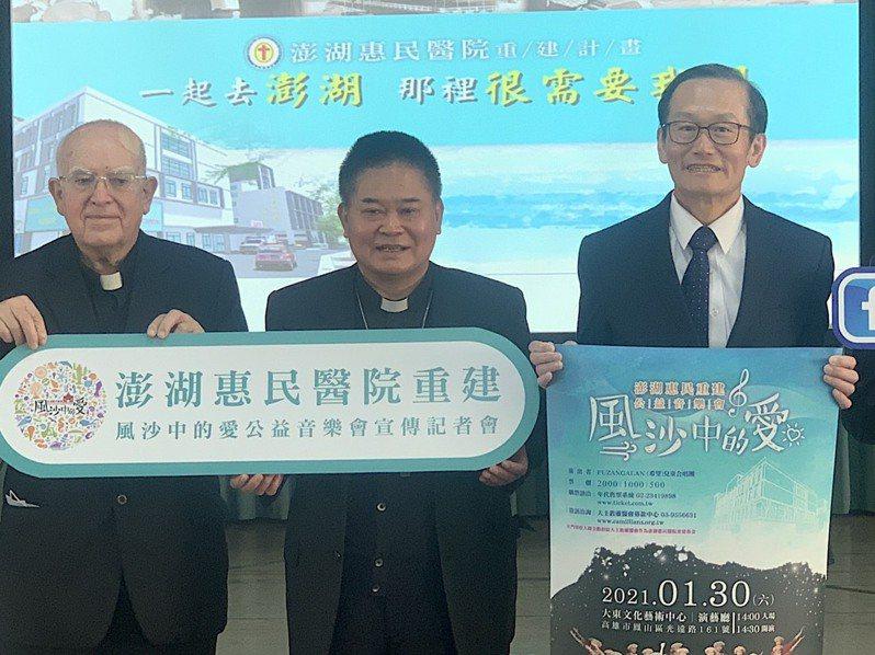 高雄義大醫院院長杜元坤(右)、天主教高雄教區總主教劉振忠(中)與神父呂若瑟(左),請大家支持澎湖惠民醫院重建,守護偏鄉醫療。記者徐如宜/攝影