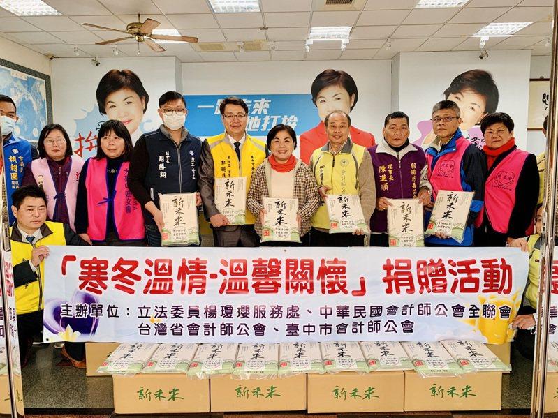 立委楊瓊瓔今天和會計師公會捐米獻愛心。圖/立委楊瓊瓔服務處提供