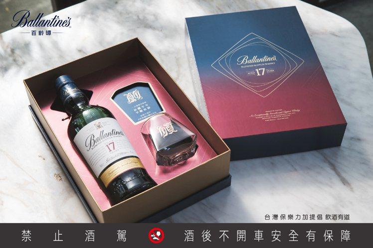 百齡罈17年祈願天燈杯禮盒,祈願2021平順如願。圖/保樂力加提供。提醒您:禁止...