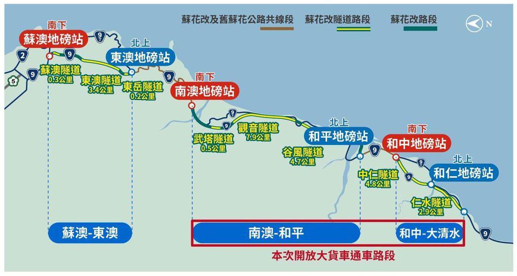 公路總局0119開放大貨車通車路段。圖/公路總局提供