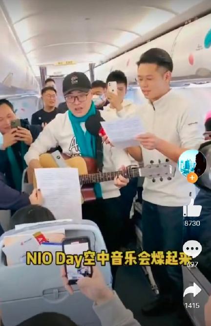 一百多位蔚來汽車車主在機上開起「演唱會」、「同樂會」,沒人戴口罩。(新浪微博照片)
