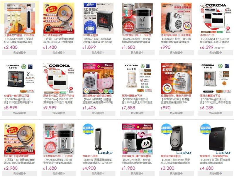 電暖器,購物網站都大缺貨。圖/擷自購物網站