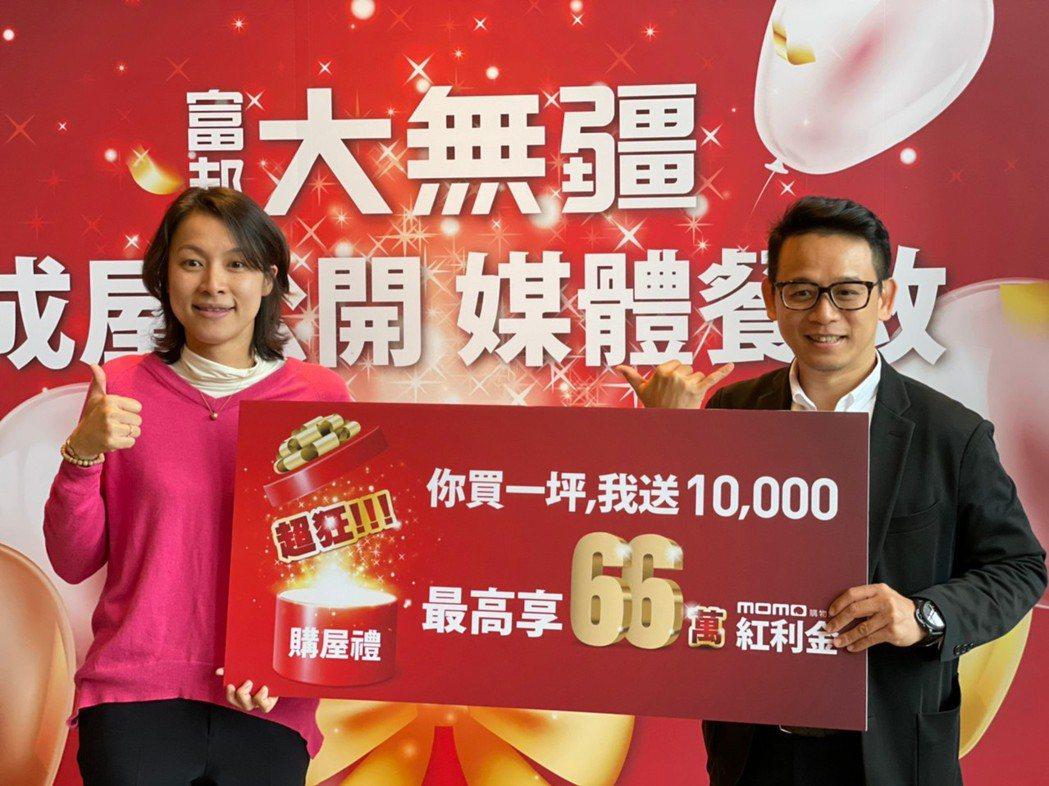 富邦建設經理王曉平(左)、上揚國際業4處總經理施棟瀝,宣佈「富邦大無疆」推出「3...