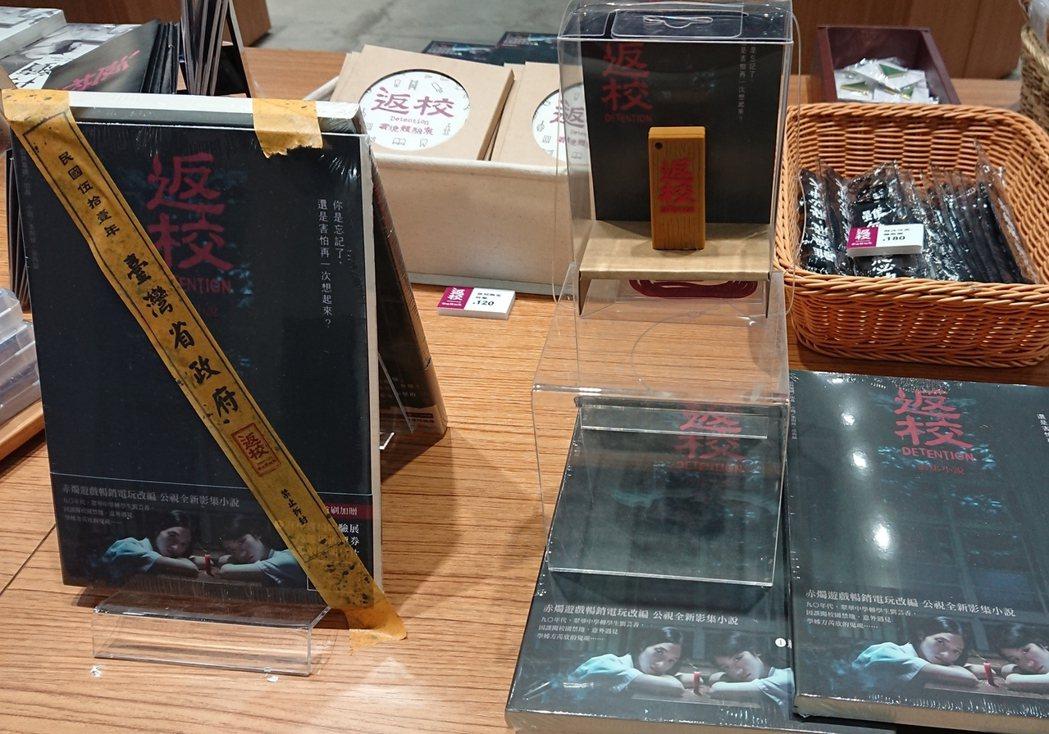 現場販售影集小說、鬼牌隨身碟等《返校》週邊。圖/聯合數位文創提供