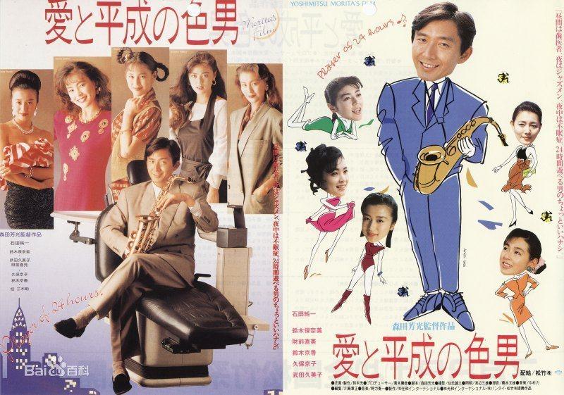 鈴木京香演出電影《愛與平成之色男》。圖/擷自百度百科