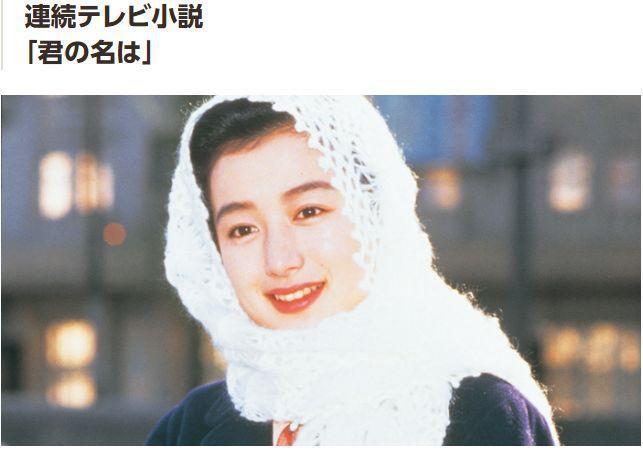 鈴木京香NHK電視台晨間劇《請問芳名》的女主角。圖/擷自NHK