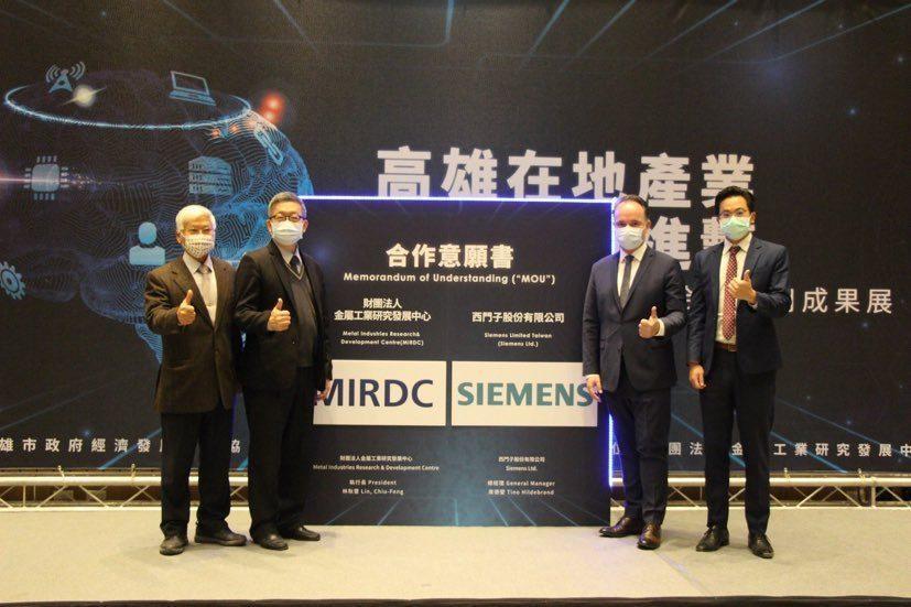 西門子數位工業與金屬中心簽訂合作備忘錄。 西門子/提供
