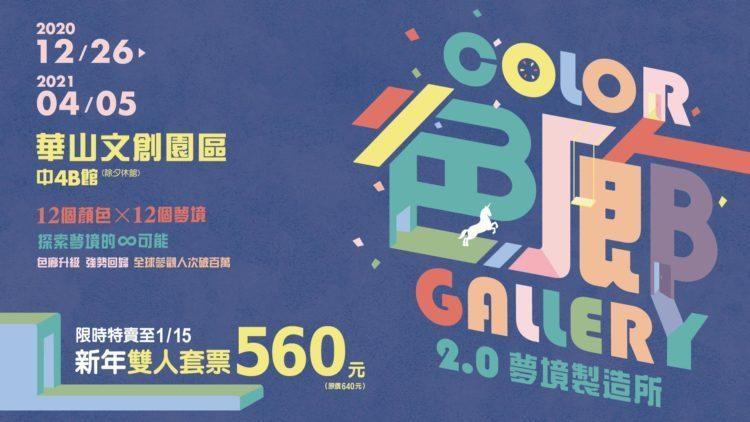 華山展覽圖片來源:粉絲專頁