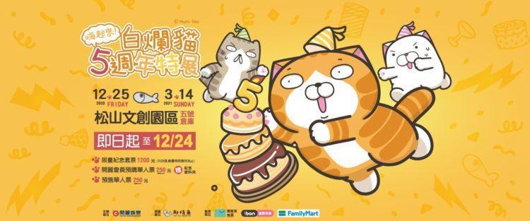 圖/白爛貓5週年特展