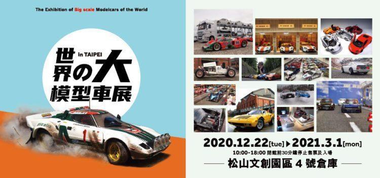 圖/世界の大模型車展