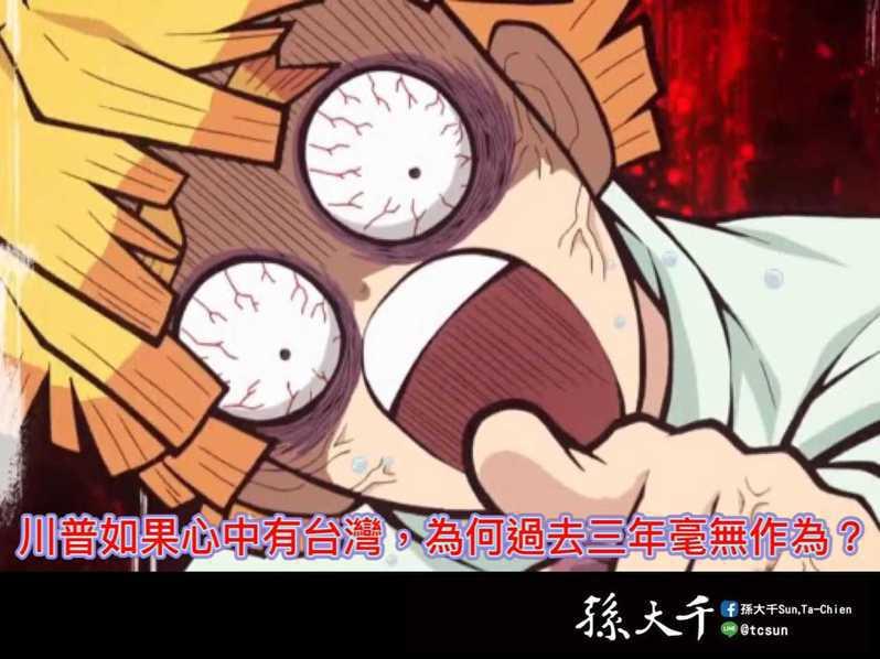 前立委孫大千指美國總統川普若真為台灣好,為何過去3年沒做為?圖/取自孫大千臉書
