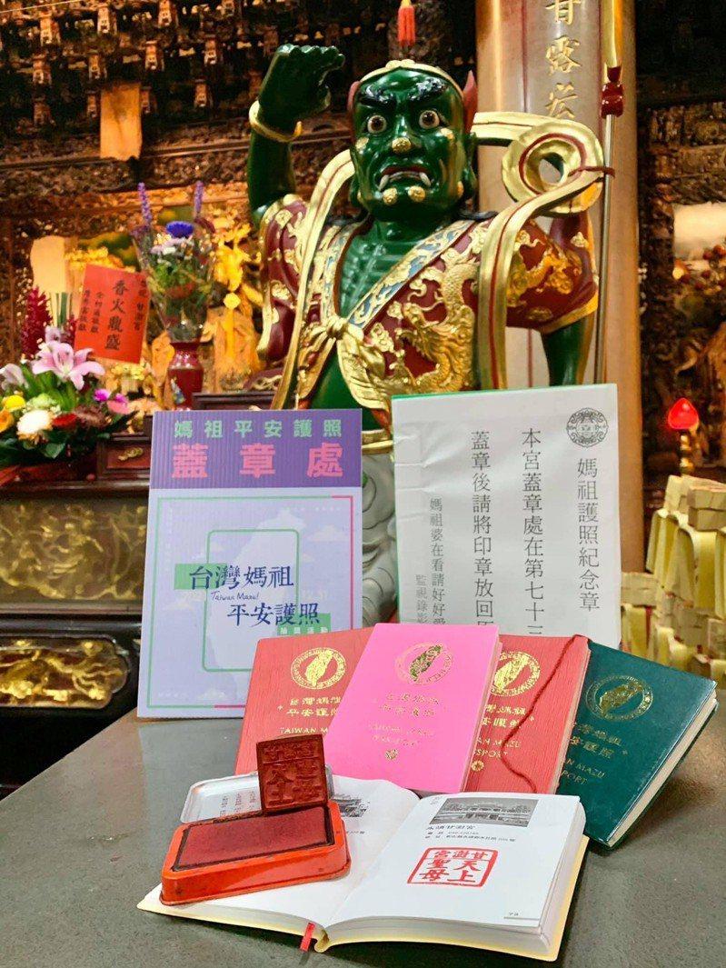 台灣媽祖聯誼會辦台灣媽祖平安護照活動,集章還可抽獎。圖/台灣媽祖聯誼會提供