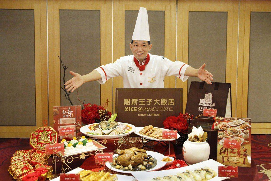 五星級耐斯王子大飯店推豪華年菜。圖/飯店提供