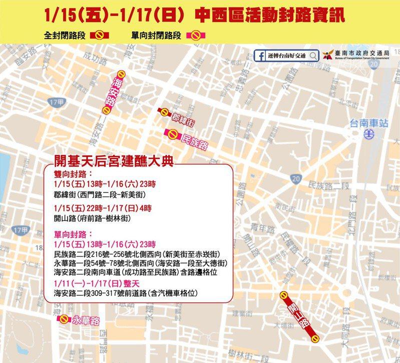 台南市中西區本周末有許多寺廟大型活動,將封閉部分路段。圖/交通局提供