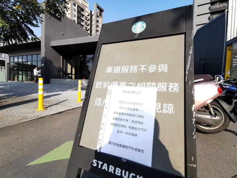北部某醫院醫護染疫,案838醫師去過桃園區星巴克國際門市喝咖啡,該店貼出公告暫停營業(見圖),門口空蕩,接觸者居家自主管理。記者曾增勳/攝影