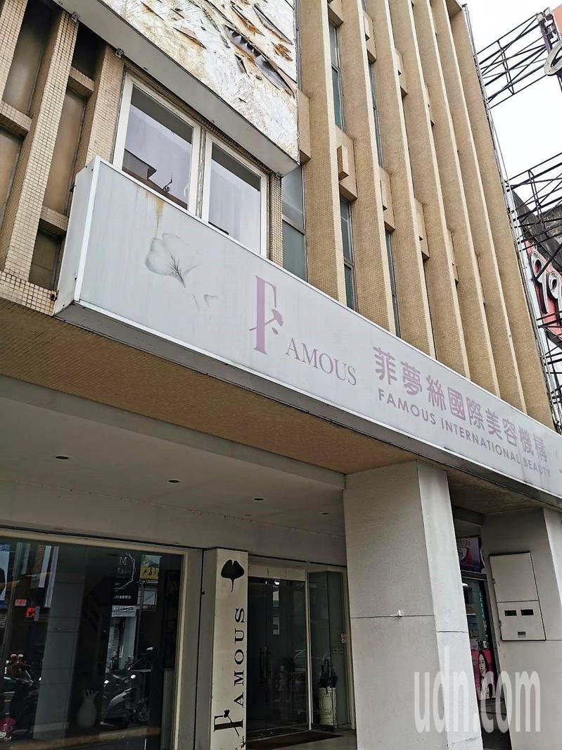 國內著名美容連鎖名店菲夢絲公司日前通知嘉義地區會員,嘉義店將與本月底結束營業,相關美容業務將與台南店合併。記者卜敏正/攝影