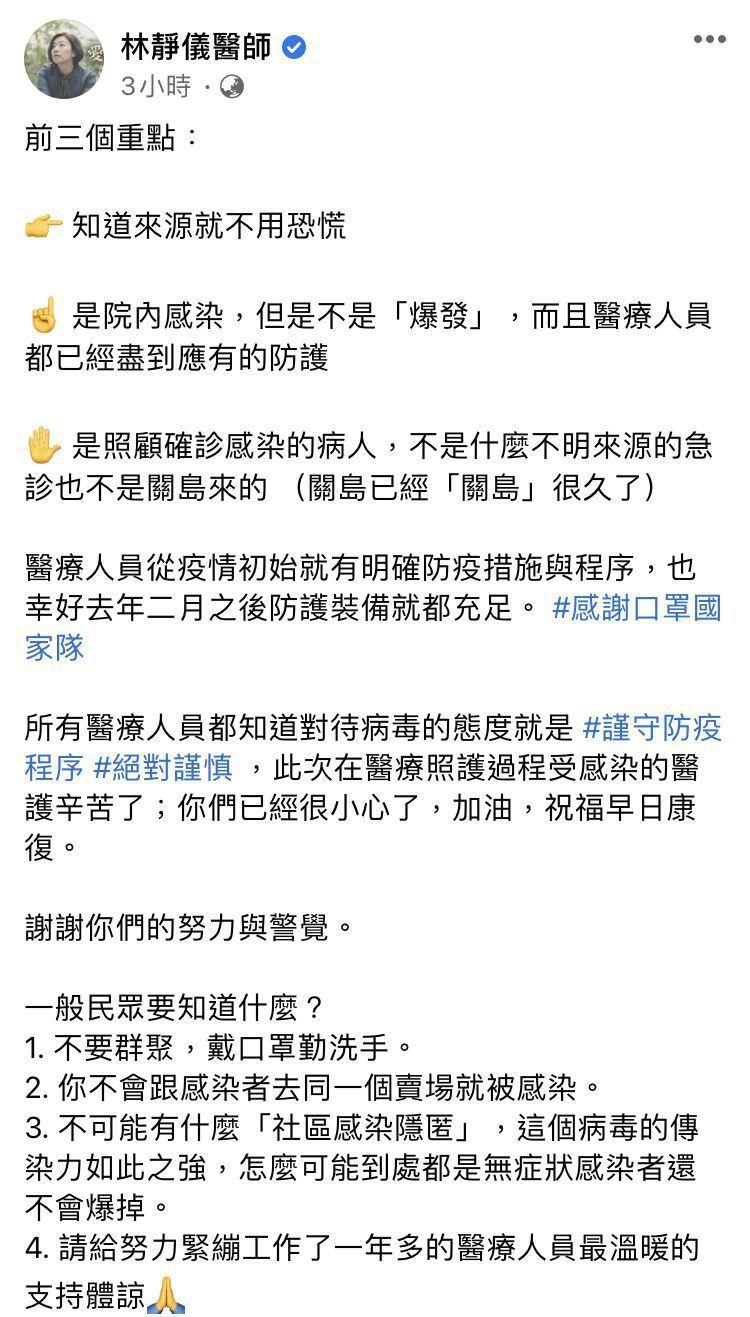 醫師林靜儀在臉書發文,呼籲民眾不用恐慌,「請給努力緊繃工作了一年多的醫療人員最溫...