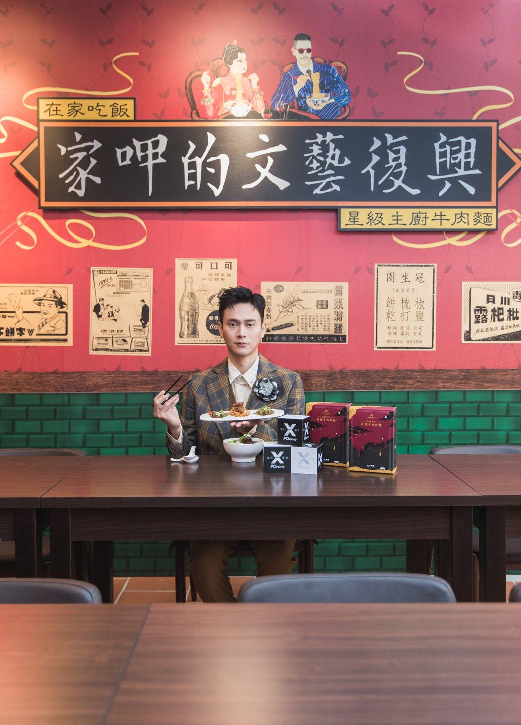 劉冠廷代言牛肉麵,狂讚好吃。圖/PChome提供