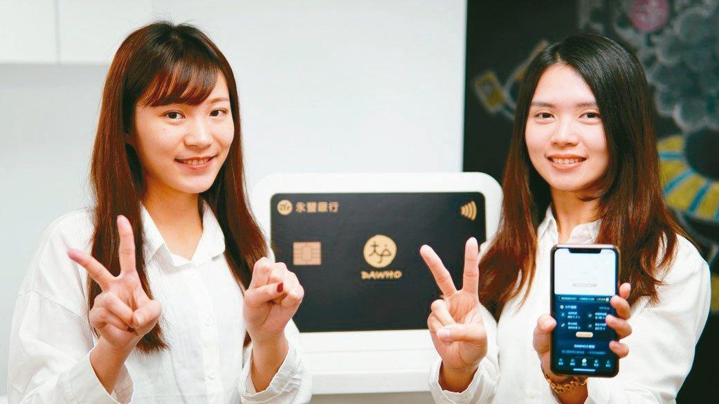 永豐銀行「大戶DAWHO」數位帳戶權益再升級,力挺年輕人創造理財正循環、勇敢逐夢...