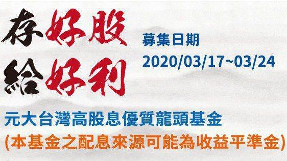 元大台灣高股息優質龍頭基金。圖片來源/元大銀行