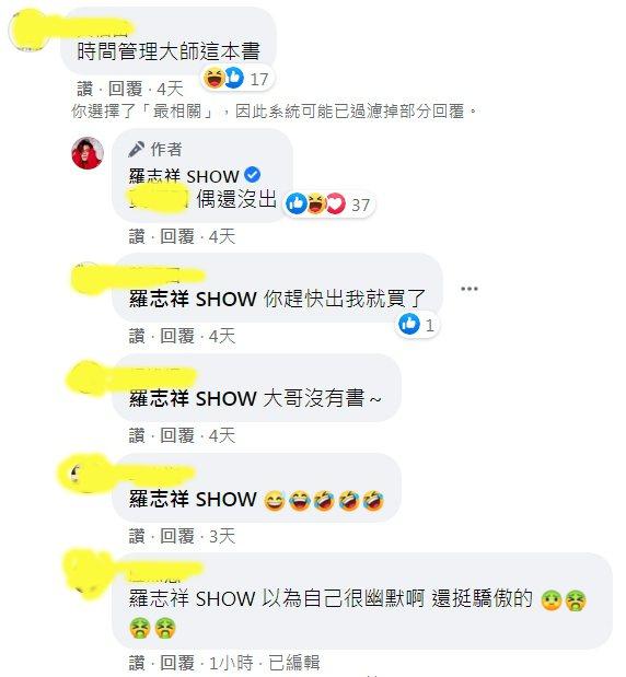 遭虧「時間管理大師」,羅志祥神隱9個月忍不住回應。圖 / 擷自羅志祥臉書