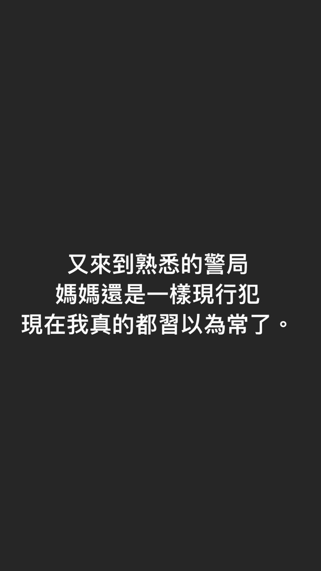孫生無奈吐露媽媽再次被抓進警局。 圖/擷自孫生IG