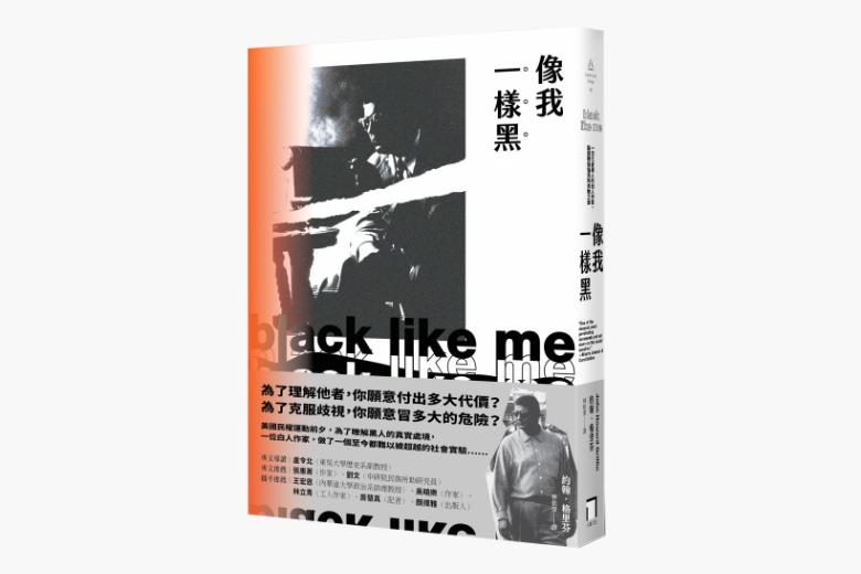 《像我一樣黑:一位化身黑人的白人作家,揭露種族偏見的勇敢之旅》書封。 圖/八旗文化提供