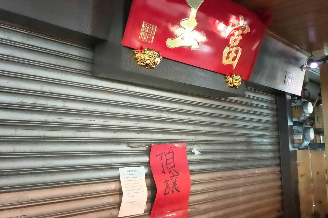 富王鴨肉店確定頂讓 鄰居嘆:幾句話搞垮了事業