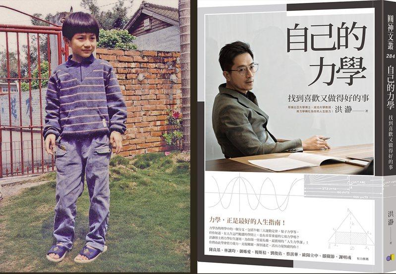 圖為洪瀞副教授兒時模樣,洪爸爸攝影。右圖為洪瀞教授新書《自己的力學》書封,圓神出版社提供