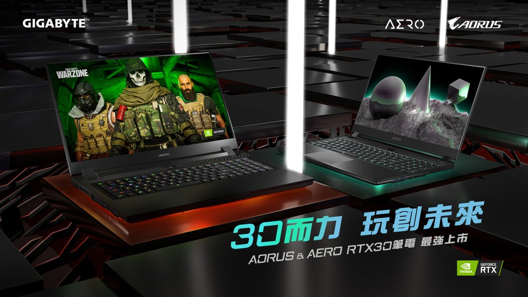 技嘉針對旗下筆電產品全面支援GeForce RTX 30系列顯卡。 技嘉/提供