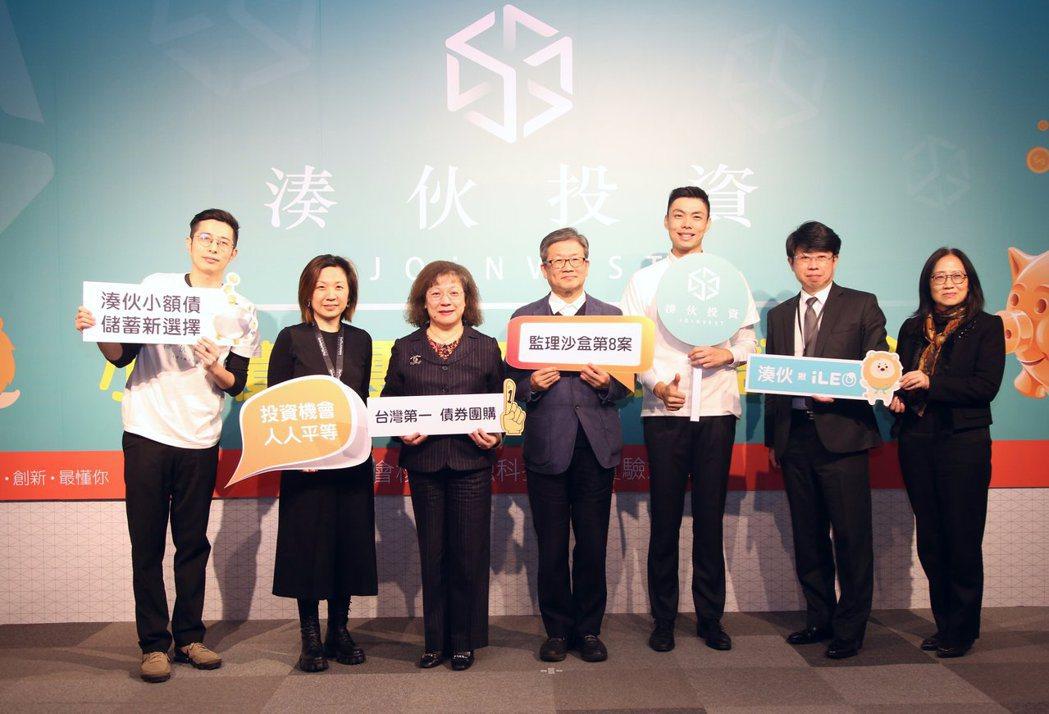 湊伙推出「小額團購債券模式」,12日舉行平台發布記者會。毛洪霖/攝影。