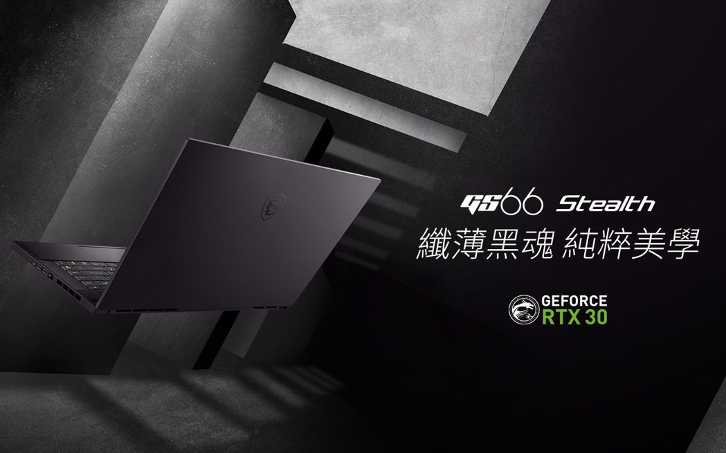 GS66 Stealth。 微星/提供