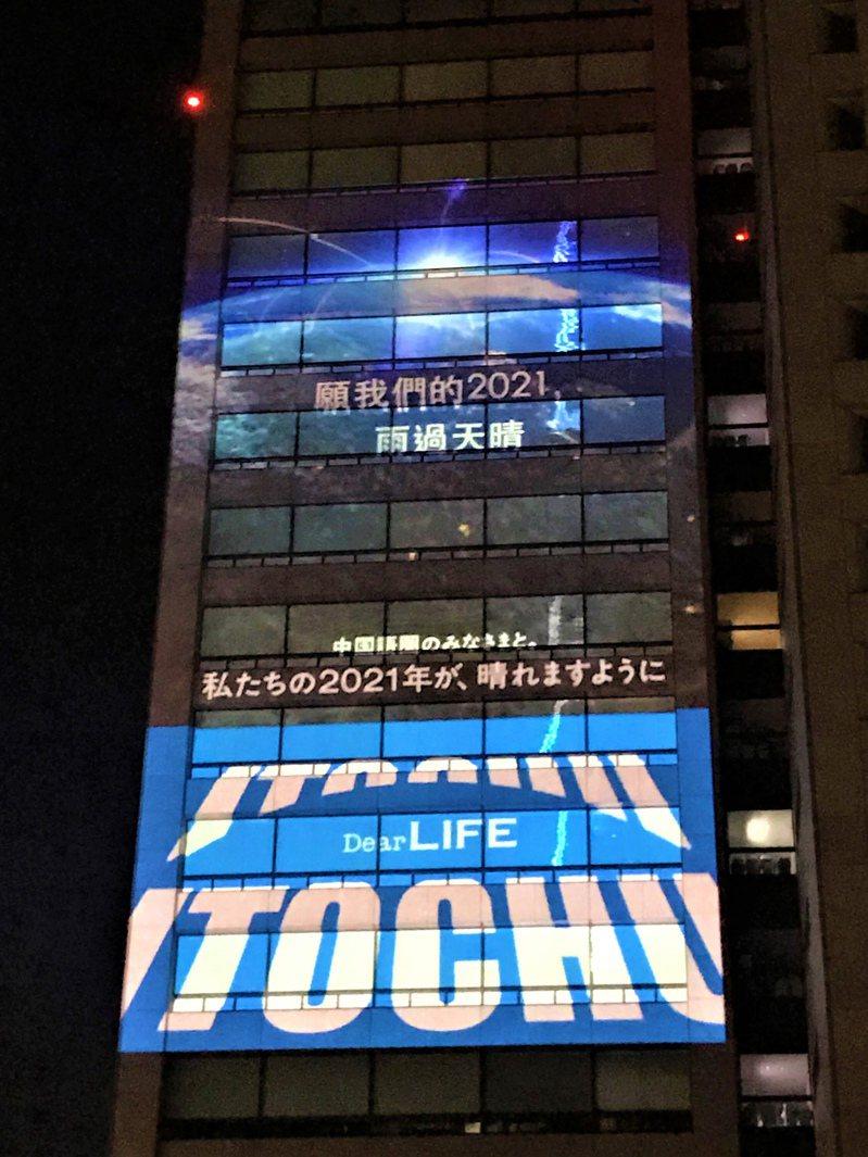 日本新冠肺炎疫情嚴峻,面臨醫療緊迫的情況,為表達對醫護人員的感謝,日本一家大商社特別在大樓外牆投影多國語言向他們致意,包括台灣所使用的繁體字等。 中央社