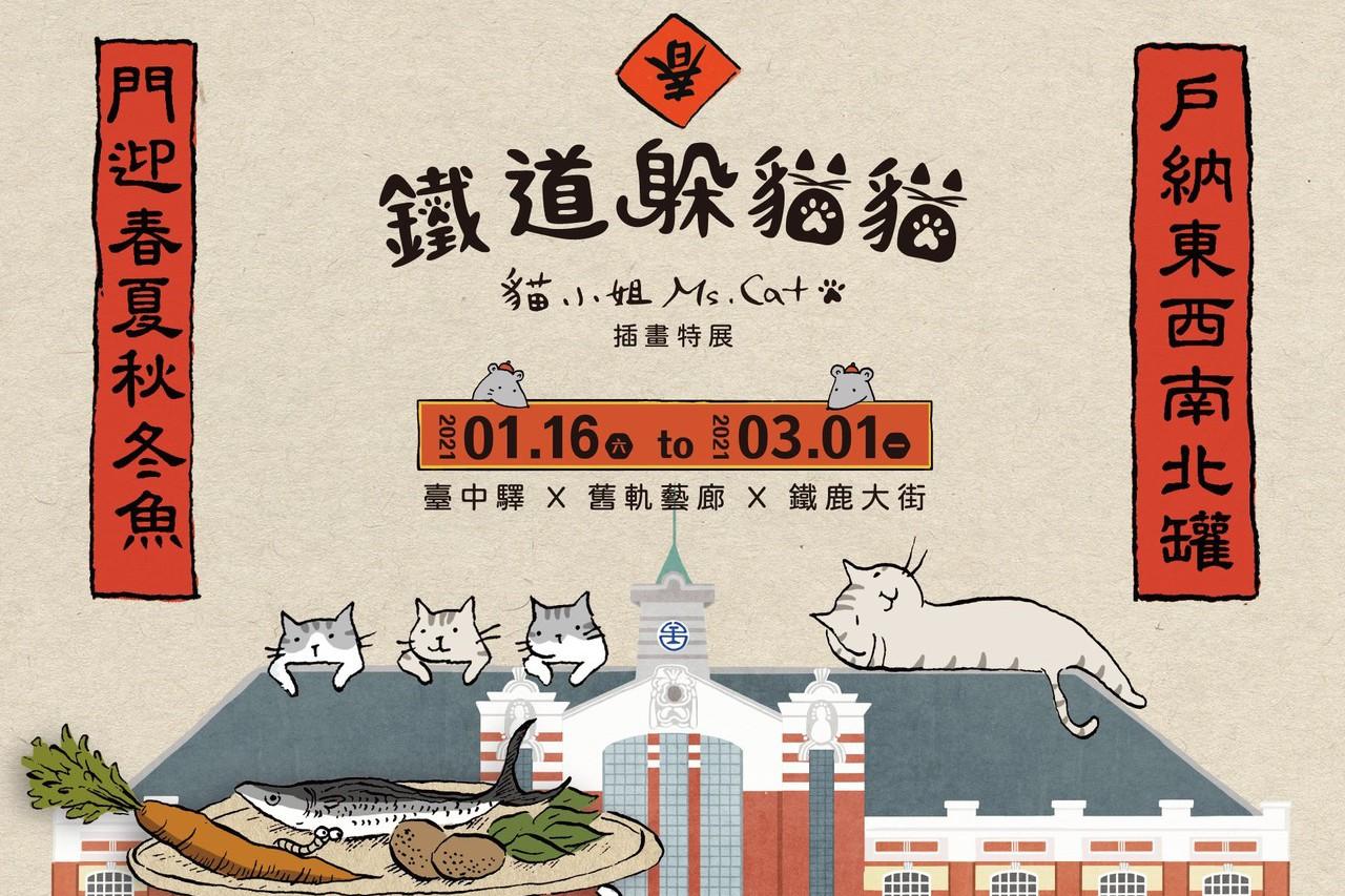 臺中車站新年大進擊!貓小姐率眾貓一起「鐵道躲貓貓」迎新年