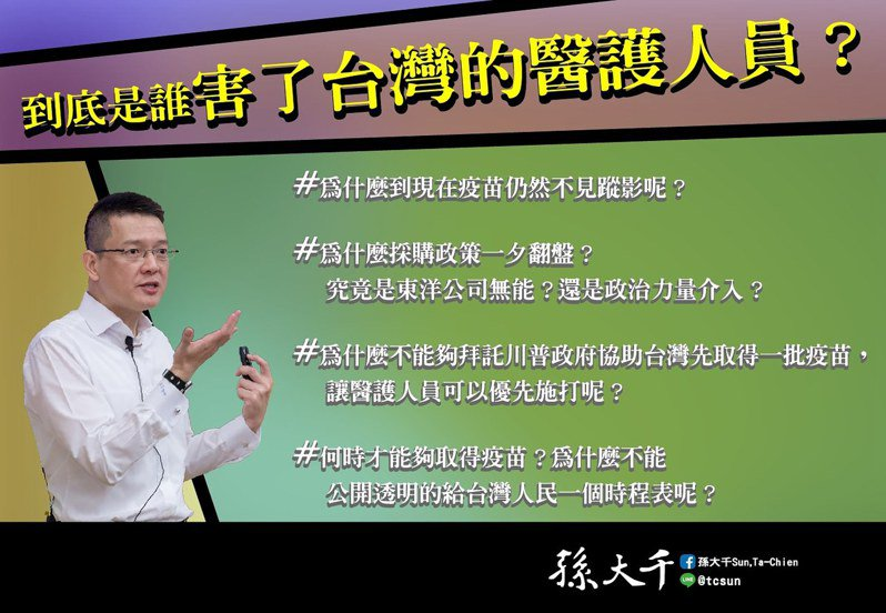 前立委孫大千說,台灣並不需要一位駐聯合國大使的來訪,但是卻急需一批疫苗,保護第一線的醫護人員。圖/取自孫大千臉書