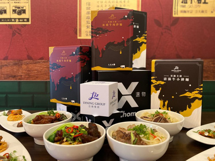 亞緻餐飲首次跨業與PChomeX家好選物服務合作。圖/亞緻餐飲提供