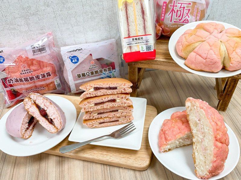 全家草莓季麵包、甜點以當季草莓入料,搭配奶油、起司創造不同口感。圖/全家便利商店提供