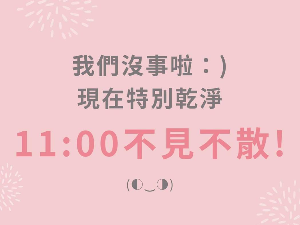 大江購物中心今早在臉書粉專上以詼諧標語,邀請民眾來商場安心逛街。記者高宇震/翻攝